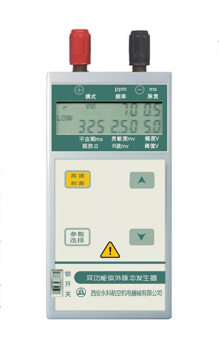 202型体外脉冲发生器在整个起搏过程中
